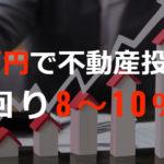 1万円から不動産投資が出来る!期待利回り8~10%のファンディングを解説しました